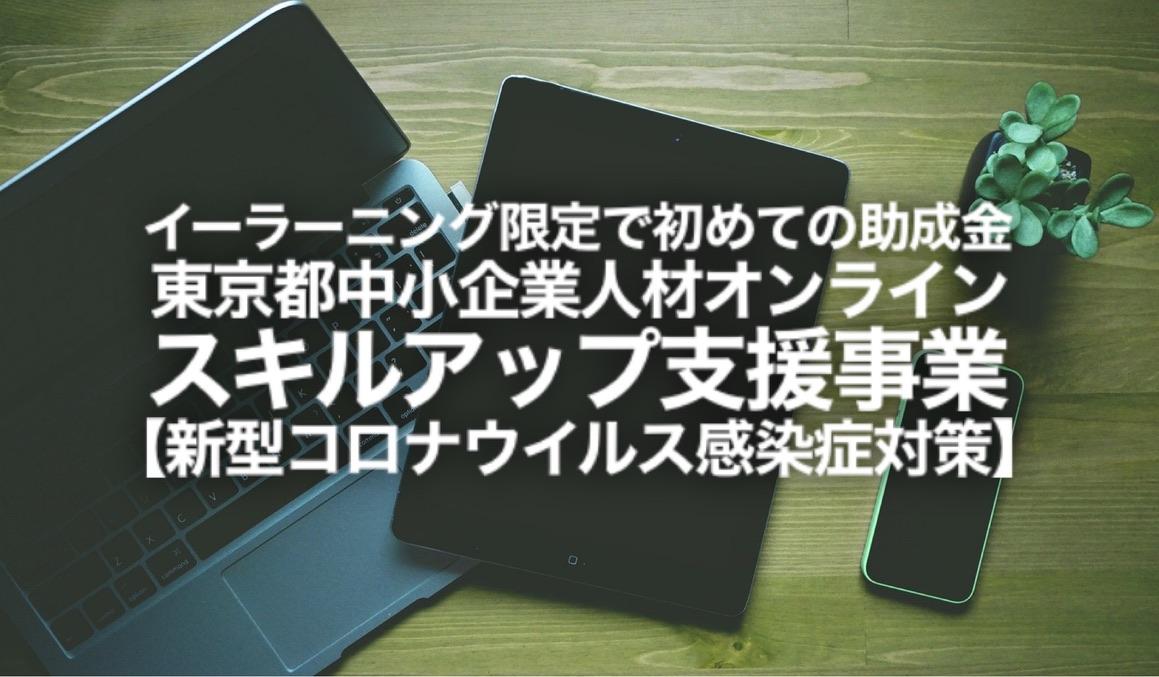 東京都中小企業人材オンラインスキルアップ支援事業